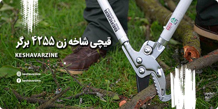 قیچی شاخه زن 4255 برگر